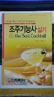 조주기능사실기 & THE BEST COCKYAIL