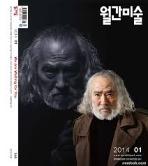 월간 미술 2014.01 #