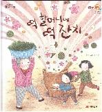 떡 할머니네 떡 잔치 (우리나라 만세, 01 - 떡)   (ISBN : 9788974995959)