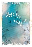 서향이 내린다 1-2 ☆북앤스토리☆