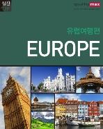 [스피킹맥스] 유럽여행편 Europe (실전 UP)