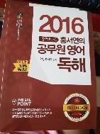 홍서연의 공무원 영어 독해