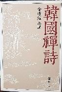 한국선시 -韓國禪詩- 초판-원각법사,원효대사..스님들의 한시집-아래사진참조-
