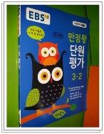 (연구용)EBS 만점왕 단원평가 3-2
