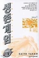 71- 만화- 생존게임 1~21권 완결 세트 (책등 호침 및 본문 낙장 없음)^^코믹갤러리