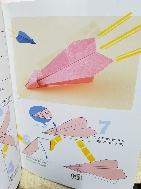 남자아이 종이접기