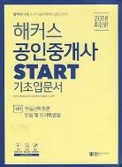 해커스 공인중개사 START 기초입문서 1,2차 전2권  (2018 최신판)