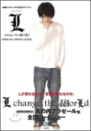 L change the world official movie guide