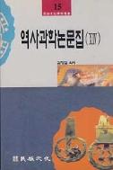 역사과학논문집 14(민족문화학술총서 15)