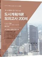 2020 도시계획직 합격자가 쓴 도시계획개론 모의고사 200제