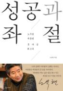 성공과 좌절 / 노무현 / 2009.09