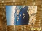 수현출판사 / 마음의 고향 (사진 시집) / 박내일 씀 -93년.초판. 설명란참조