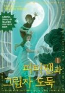피터팬과 그림자 도둑 세트 (전2권) - 데이브 배리, 리들리 피어슨 장편소설 (2007년)