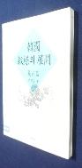 한국문양의 전개:능화편 /사진의 제품    / 상현서림 ☞ 서고위치:KS 6  *[구매하시면 품절로 표기됩니다]