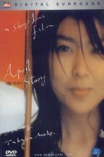 [중고] [DVD] April Story - 4월 이야기 (dts)