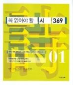 꼭 읽어야 할 시 369 (1) 개화기-1950년대 시