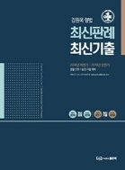 김원욱 형법 최신판례와 최신기출 #