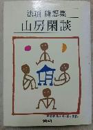 산방한담- 법정 수상집 (앞속지 얼룩과 변색많음)