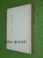 하늘과 바람과 별과 시 (1976년 발행본)  //ㅊ35