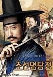 조선명탐정- 각시투구꽃의 비밀 (1DISC)(2012)
