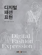 디지털패션표현 ★★워크북 없음★★