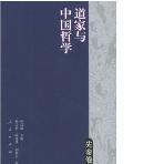 도가여중국철학(道家與中國哲學) 총6권