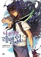나 혼자만 레벨업. 1(만화) -3권 전3권//2권 호치깨스 상단카페도장 양호