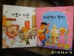 교원 2권 솔루토이 지리 19 비토의 선물 20 카르멘의 편지 / 강민경. 박효미 -설명란참조