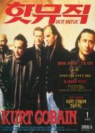 핫뮤직 (HOT MUSIC) 1997년 1월호