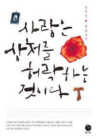 [오디오북] 사랑은 상처를 허락하는 것이다 - 공지영 앤솔로지★책없음★