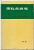 개화당연구 중판(1985년 추정:판권지 유실?)