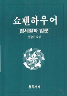쇼펜하우어 염세철학입문