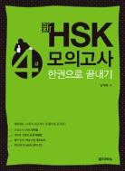 신 HSK 4급 모의고사 한권으로 끝내기 ★정리노트, CD없음★
