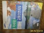 삼성화재 우성지도 / 1997 차세대 교통안전지도 -사진. 꼭상세란참조