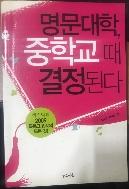 명문대학 중학교 때 결정된다 / 김수영 외 / 2008.07
