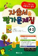 YBM 와이비엠 자습서 & 평가문제집 초등학교 영어4-2 (김혜리) / 2015 개정 교육과정