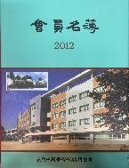 2012 경동중고등학교 명부 #