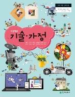 고등학교 기술가정 교과서 (천재교과서-이춘식)