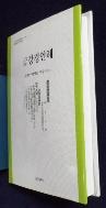 금강경언해 [새책수준] / 사진의 제품   / 상현서림  / :☞ 서고위치:MA 1 *  [구매하시면 품절로 표기됩니다]