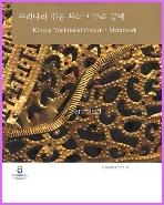 새책. 우리나라 전통무늬 4 : 금속공예
