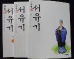 고우영 서유기 세트 [전3권] (4쇄본)  /사진의 제품    / 상현서림  ☞ 서고위치:RE 4  *[구매하시면 품절로 표기됩니다]