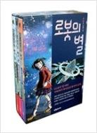 로봇의 별 1~3 (존3권/박스본/아동)
