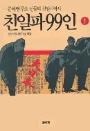 친일파 99인 1~3권 세트