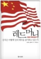 레드 머니 - 중국은 어떻게 달러 제국을 잠식하고 있는가 초판1쇄