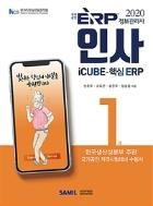 2020 ERP 정보관리사 인사 1급 (iCUBE-핵심 ERP)
