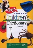 엣센스 초등영어사전 (CD 포함)