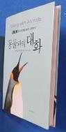 동물과의 대화 [ Hardcover] / 사진의 제품   / 상현서림 / :☞ 서고위치:RQ 2 * [구매하시면 품절로 표기됩니다]