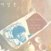 [LP] 이상훈: 사랑은 기다림으로 / 그대