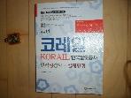코레일 한국철도공사