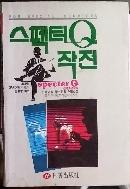 스펙터 Q 작전 - 첩보작전시리즈 2 / 희귀본